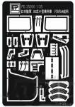 1-35-IJA-Type-95-Kurogane-Photo-Etched-Parts