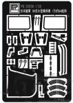 1-35-IJA-Type-95-Kurogane-Photo-Etched-Parts