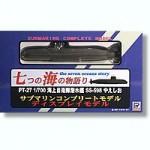 1-700-JMSDF-Submarine-Yaeshio