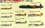 1-700-WWII-Royal-Air-Force-Set-1