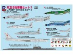 1-700-JASDF-Wings-Set-3-Special-with-Metal-P2V-Neptune