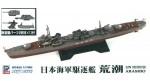 1-700-IJN-Asashio-class-Destroyer-Arashio-Full-Hull-with-NE-05-New-Equipment-Set-5
