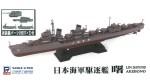 1-700-IJN-Destroyer-Akebono-NE-07New-Equipment-Set-7