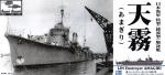 1-700-IJN-Special-Type-Destroyer-Ayanami-Amagiri
