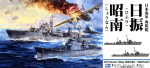 1-700-IJN-Hiburi-Class-Escort-Ship-Hiburi-and-Shonan