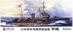 1-700-IJN-Destroyer-Minekaze-Full-Hull-Model