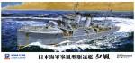 1-700-IJN-Yukaze-Full-Hull-Model-with-Kairyu