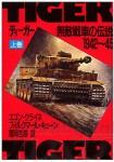 Tiger-Legend-1942-45-1