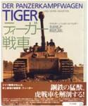 Tiger-Spielberger