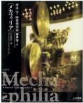 Oshii-Mamoru-Mecha-Philia