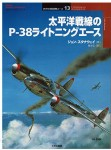 P-38-Lightning-Aces-of-the-Pacific-and-CBI