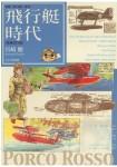 Flying-Boat-Era-Original-Porco-Rosso