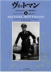 Wittmann-Vol-1