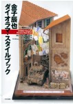 Kaneko-Tatsuya-s-Diorama-Style-Book
