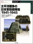 Japanese-Pacific-Island-Defense-1941-1945