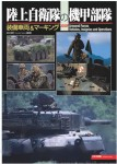 JGSDF-Armored-Force-Vehicles-Insignias-and-Op-