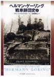 Herman-Goering-Tank-Div-History-1