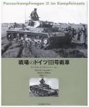 Pz-III-in-Battle