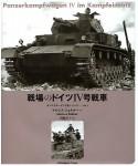 Pz-IV-in-Battle-Filed