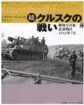 Operation-Citadel-The-North-July-1943