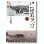 Chinese-Air-Force-Record-of-War-2