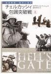 Hell-s-Gate-The-Battle-of-the-Cherkassy-Pocket-Vol-1