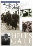 Hells-Gate-The-Battle-of-the-Cherkassy-Pocket-Vol-2