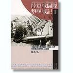 Hayabusa-Fighting-Group-in-China