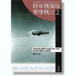 Shoki-and-Hayabusa-Fighter-Group-in-China