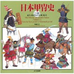History-of-Japanese-Armor-Vol-1