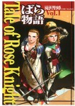 Tale-of-Rose-Knight-Vol-1