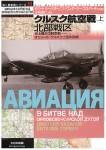 Aviation-Battle-in-Kursk-Vol-1