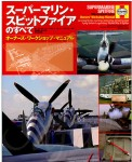Supermarine-Spitfire-Owners-Workshop-Manual