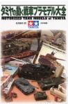 Motorized-Tank-Models-of-Tamiya