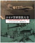Luftwaffe-Color-Scheme-Chronicle