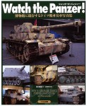 Watch-The-Panzer