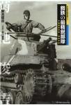 Iron-Elite-Force-Chiba-Tank-and-Cavalry-School