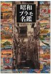 Old-Japanese-Plastic-Model-Catalog