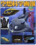 SF-Detail-The-Pictorial-Magazine-Vol-2-Seaview-Enterprise