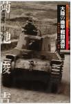 Tank-Armor-Division-Combat-Practice