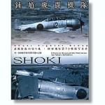 Ki-44-Shoki-70th-Fighting-Group