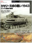 Kasserine-Pass-1943-Rommels-Last-Victory