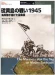 Battle-of-Iwo-Jima-1945