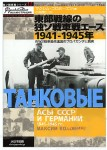 Tank-Aces-of-the-Eastern-Front