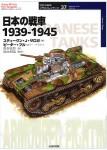 IJA-Battle-Tanks-1939-1945