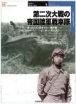 World-War-II-Japanese-Tank-Tactics