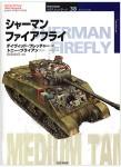 Sherman-Firefly
