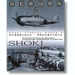 Shoki-Fighter-Group-II
