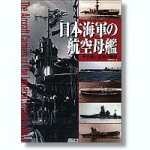 The-Aircraft-Carriers-Of-The-Imperial-Japanese-Navy