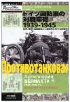 Wehrmacht-Anti-Tank-Artillery-1939-1945